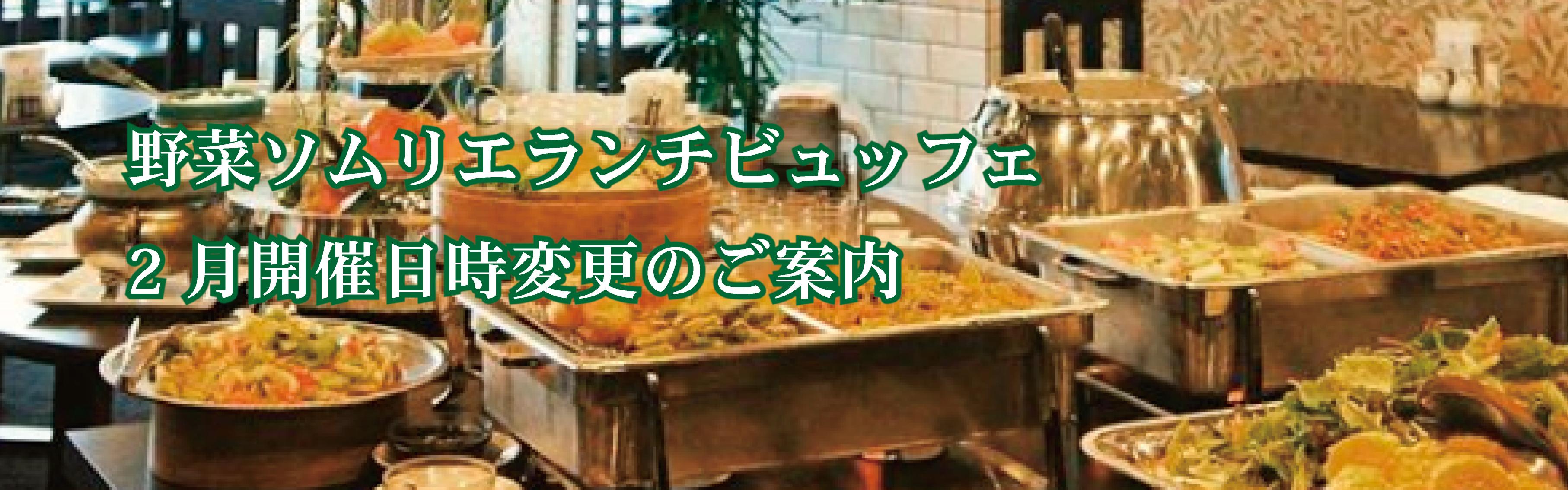 banner_yasaibuffet